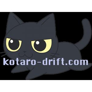 kotaro-drift.com