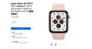 Apple Watch SEをポチる(ただし整備済品)